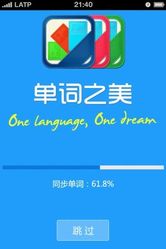 玩生產應用App|单词之美高考免費|APP試玩