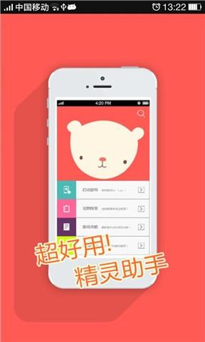 玩休閒App|梦幻西游2攻略神器(口袋版)免費|APP試玩