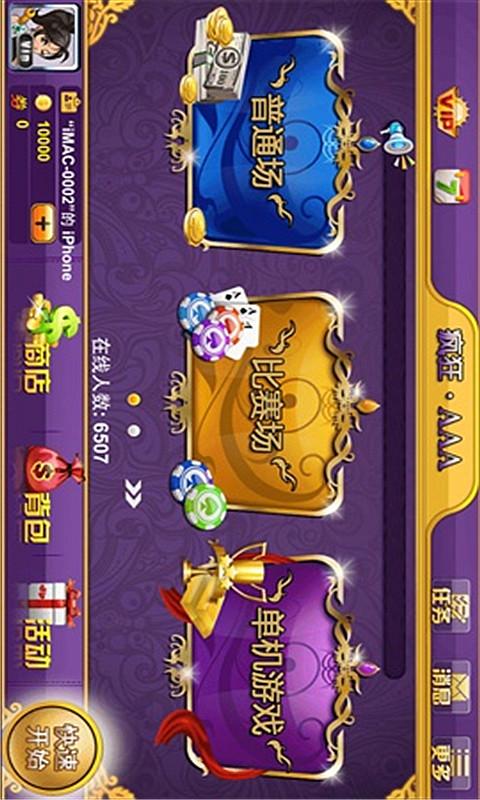 玩免費棋類遊戲APP|下載途游三张牌 app不用錢|硬是要APP