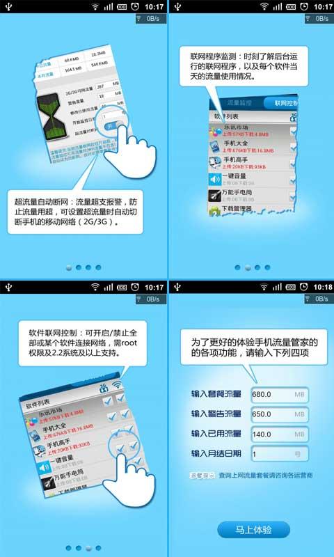 3G流量守衛(行動網路流量管理) - Google Play Android 應用程式