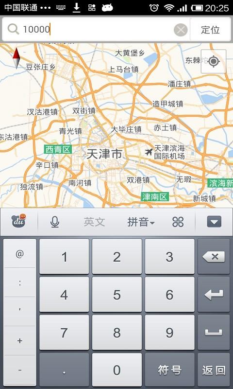 【免費社交App】找陌陌-陌聊神器-APP點子