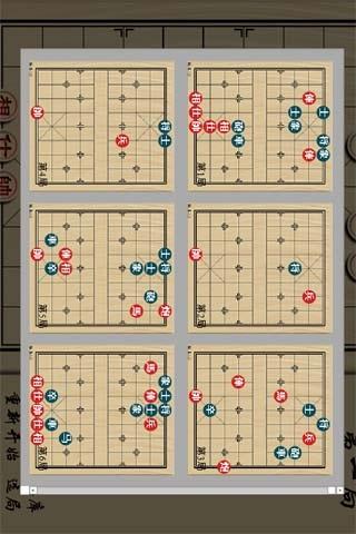 象棋残棋秘诀