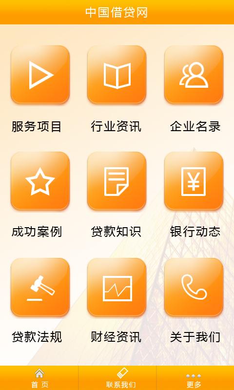 中国借贷网