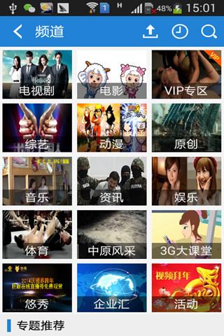 沃视界|玩媒體與影片App免費|玩APPs