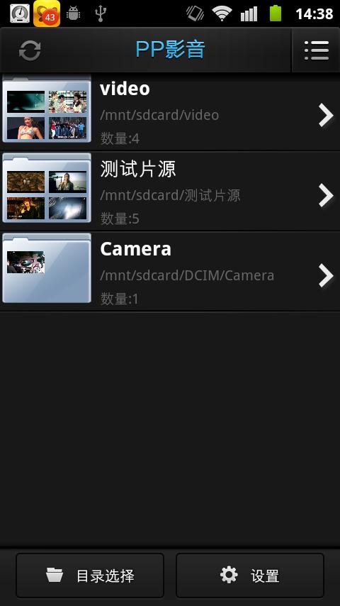 免費媒體與影片App|PP影音|阿達玩APP