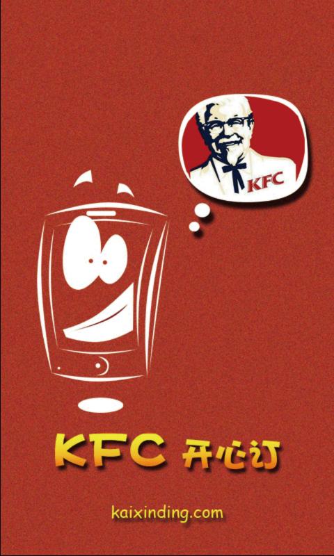 免費下載購物APP|KFC开心订 app開箱文|APP開箱王