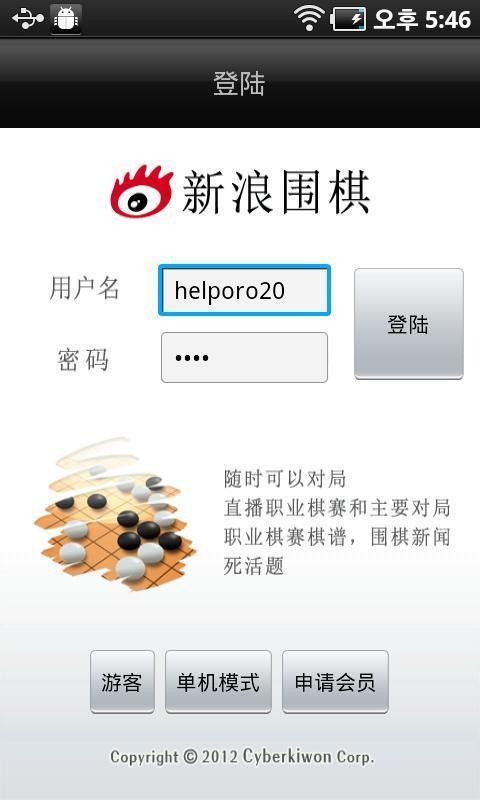 【免費棋類遊戲App】新浪围棋-APP點子