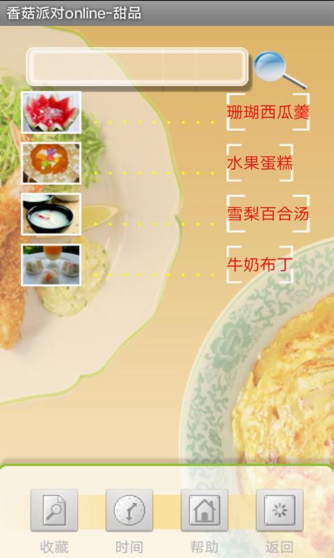 香菇派对online-应用截图