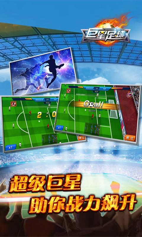 玩免費角色扮演APP|下載巨星足球 app不用錢|硬是要APP