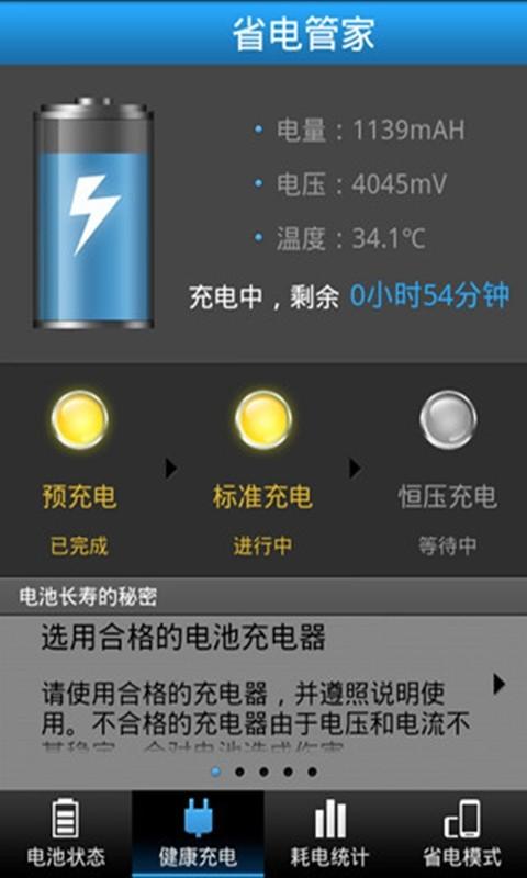 省电管家|玩工具App免費|玩APPs