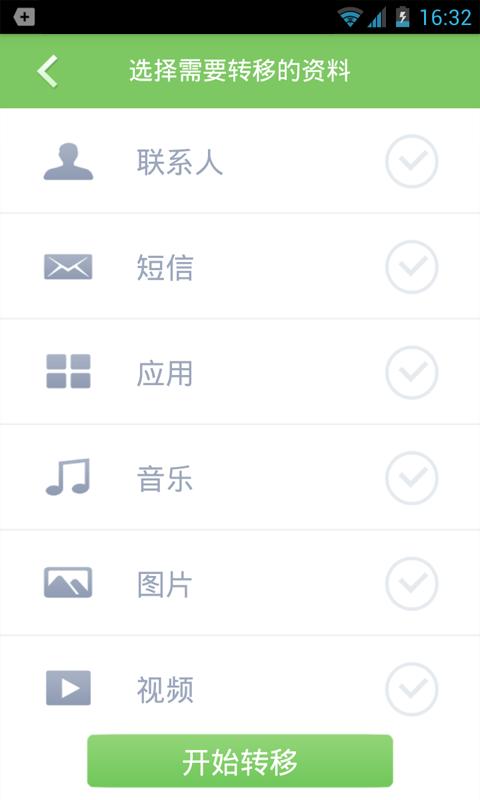 【免費工具App】一键换机-APP點子