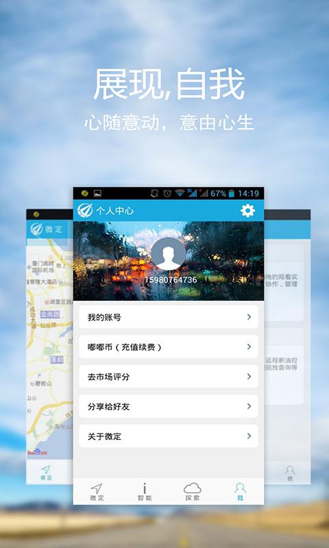 玩免費生活APP|下載微定gps手机定位软件 app不用錢|硬是要APP
