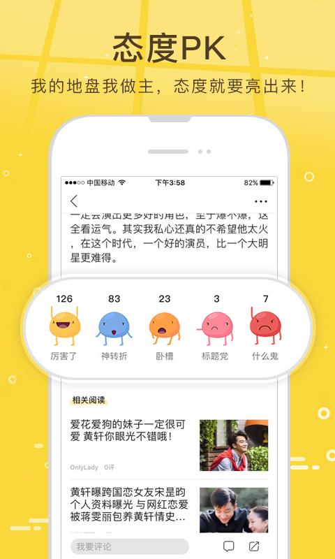 搜狐新闻资讯版-应用截图