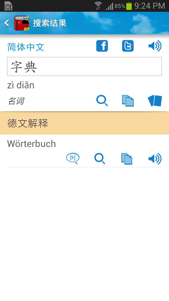 玩免費生產應用APP|下載德汉字典 app不用錢|硬是要APP