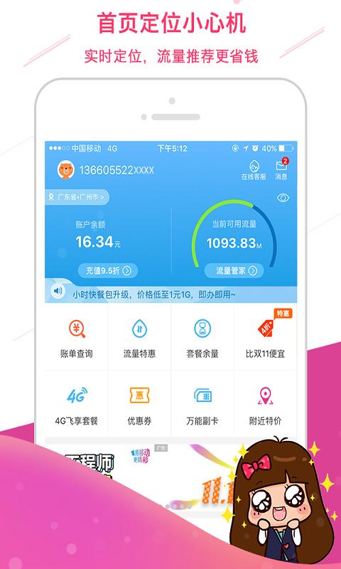 广东移动-应用截图