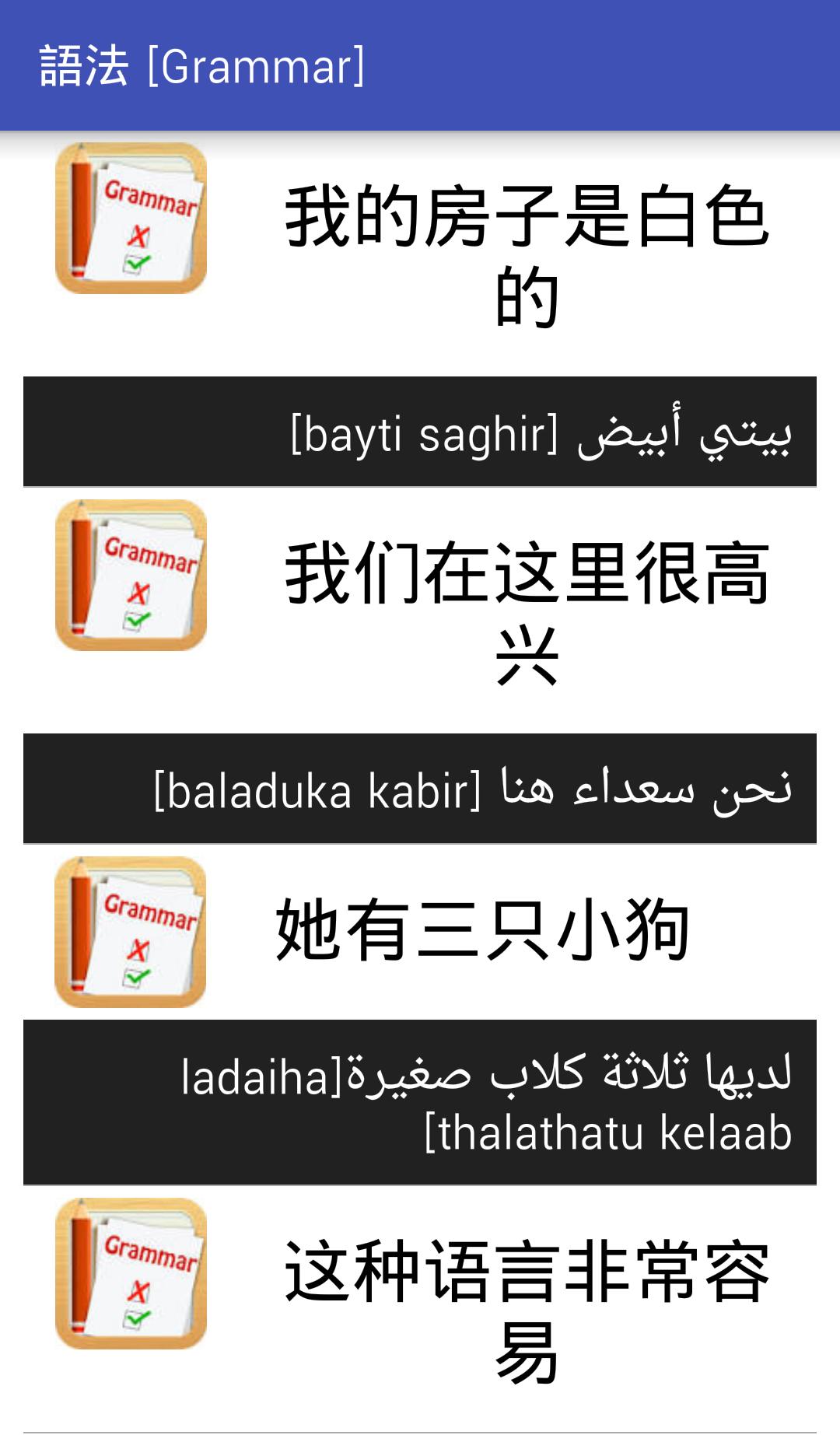 阿拉伯语易-应用截图
