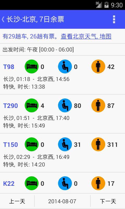 玩免費旅遊APP|下載猜火车 app不用錢|硬是要APP