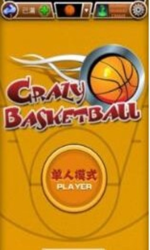 天天打篮球|玩體育競技App免費|玩APPs