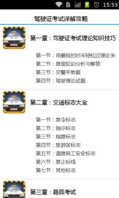 玩生產應用App|驾驶证考试详解攻略免費|APP試玩