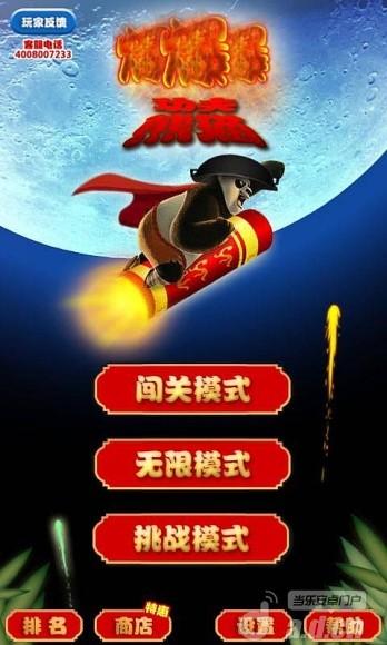 玩休閒App|功夫熊猫爆免費|APP試玩