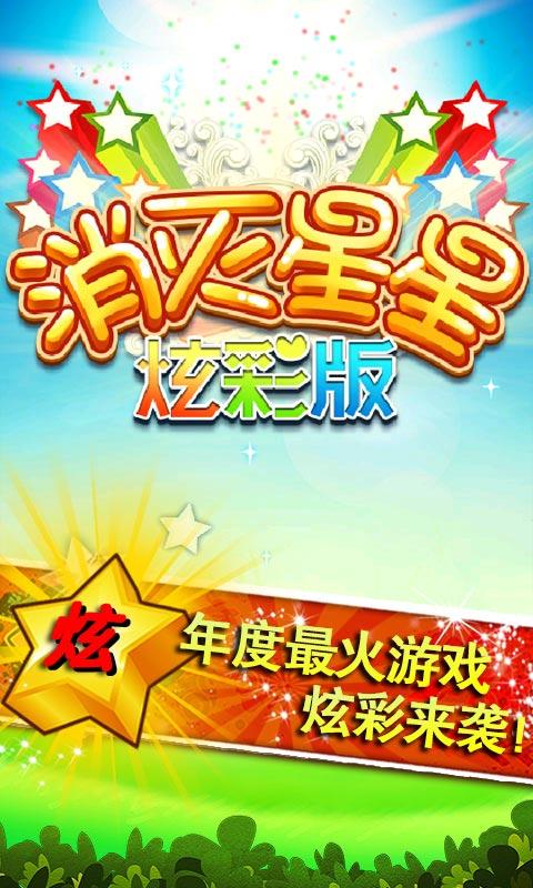 消灭星星炫彩版 休閒 App-癮科技App