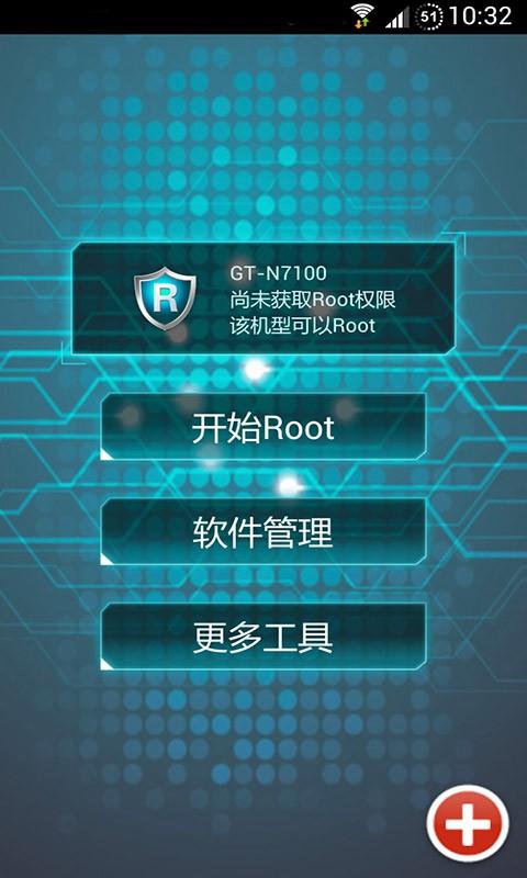 一键Root大师-应用截图