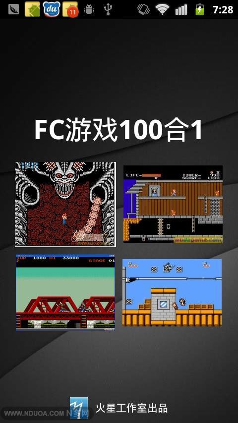 FC游戏100合1