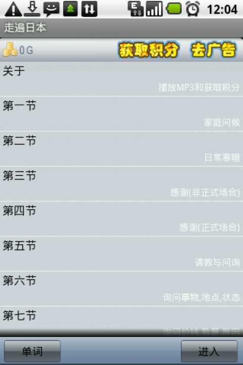 玩免費生產應用APP|下載走遍日本 app不用錢|硬是要APP