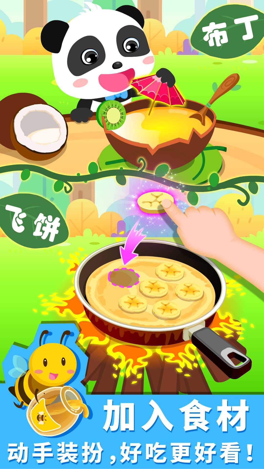 宝宝森林美食-应用截图