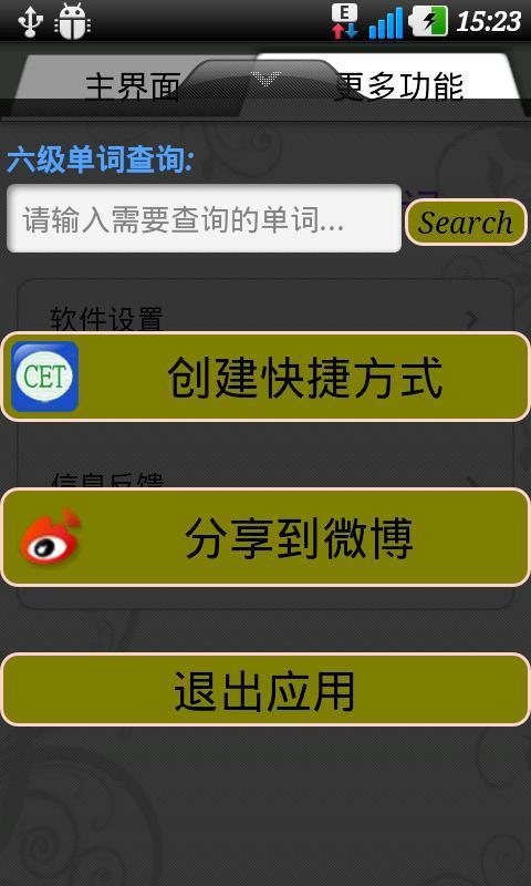 大学英语六级单词|玩生產應用App免費|玩APPs