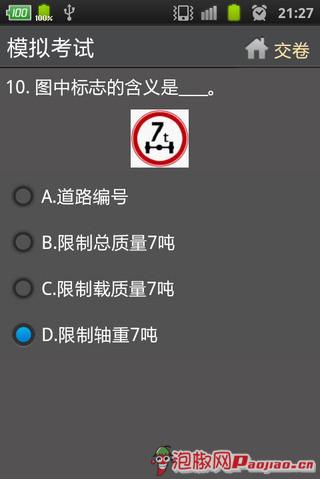 玩免費生產應用APP|下載驾考全能手册 app不用錢|硬是要APP