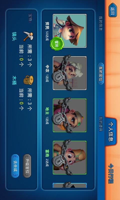 萌斗地主 棋類遊戲 App-癮科技App