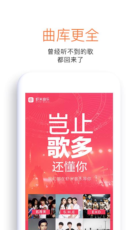 虾米音乐-应用截图