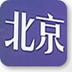 北京市民查询助手