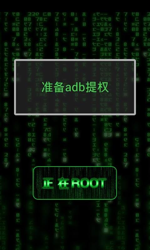 玩免費工具APP|下載完美root app不用錢|硬是要APP