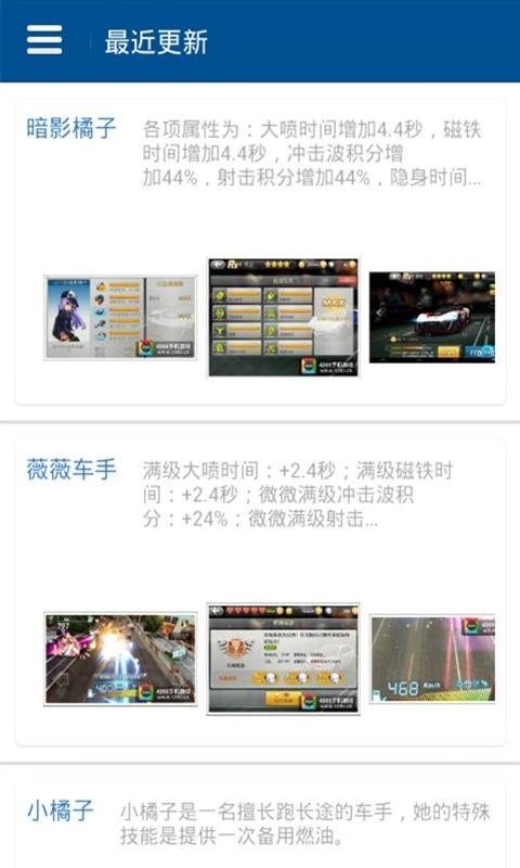 【免費模擬App】天天飞车钻石修改器攻略-APP點子