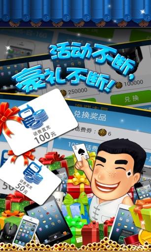 玩免費棋類遊戲APP 下載同城跑得快 app不用錢 硬是要APP