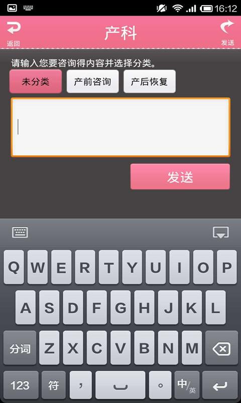 女性私人医生 生活 App-癮科技App