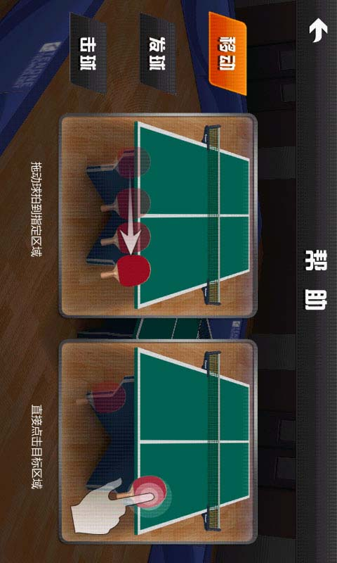 【免費體育競技App】3D乒乓球联赛-APP點子