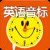 国际英语音标发音学习 生產應用 App LOGO-硬是要APP