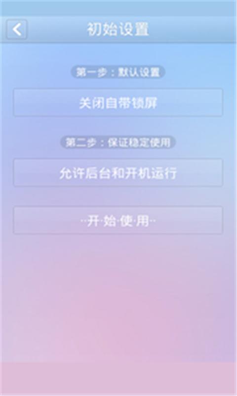 玩工具App|文字锁屏免費|APP試玩