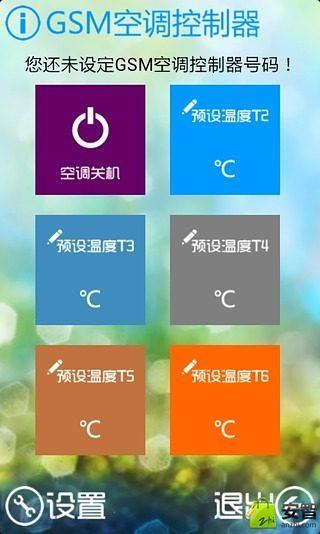 【免費工具App】GSM空调控制器-APP點子