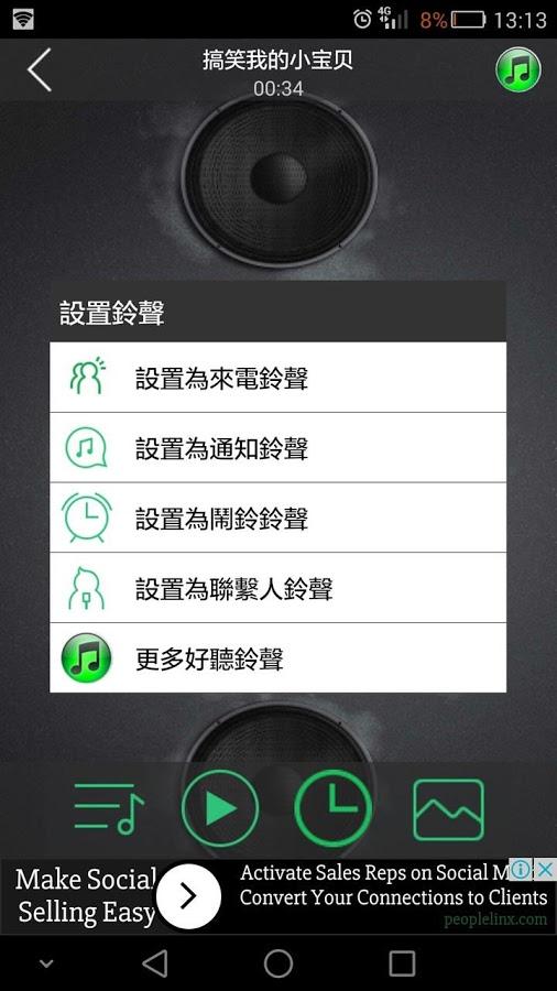 搞笑中文版铃声-应用截图