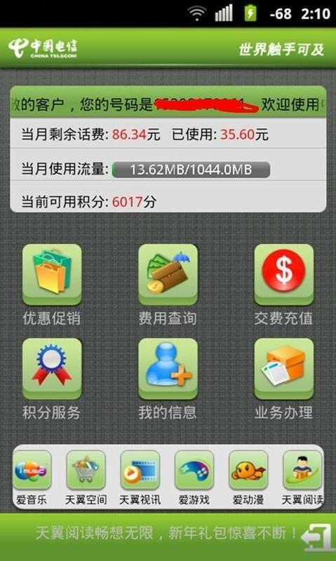 玩免費生活APP|下載四川电信掌上营业厅 app不用錢|硬是要APP
