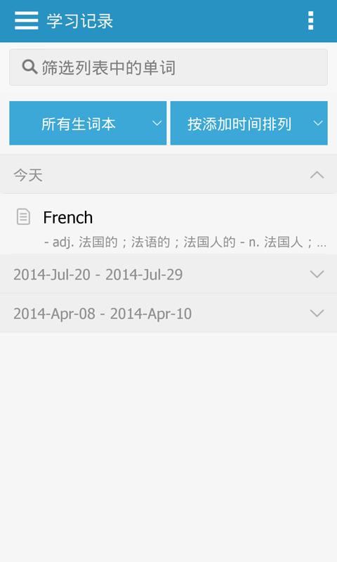 玩免費生產應用APP|下載欧路词典 app不用錢|硬是要APP