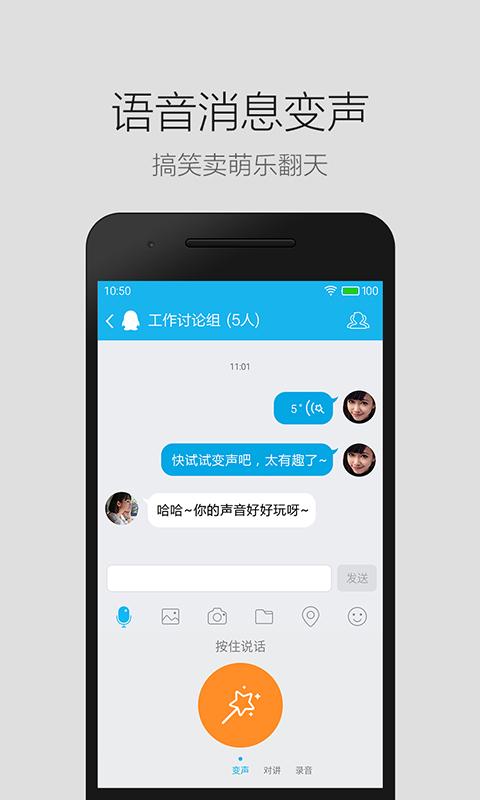 QQ轻聊版-应用截图