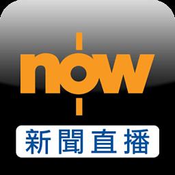 now 新聞