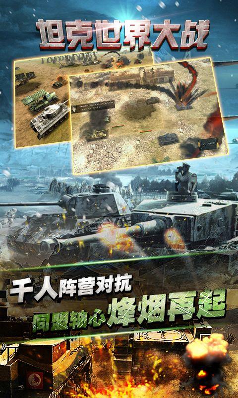 【免費角色扮演App】坦克世界大战-APP點子