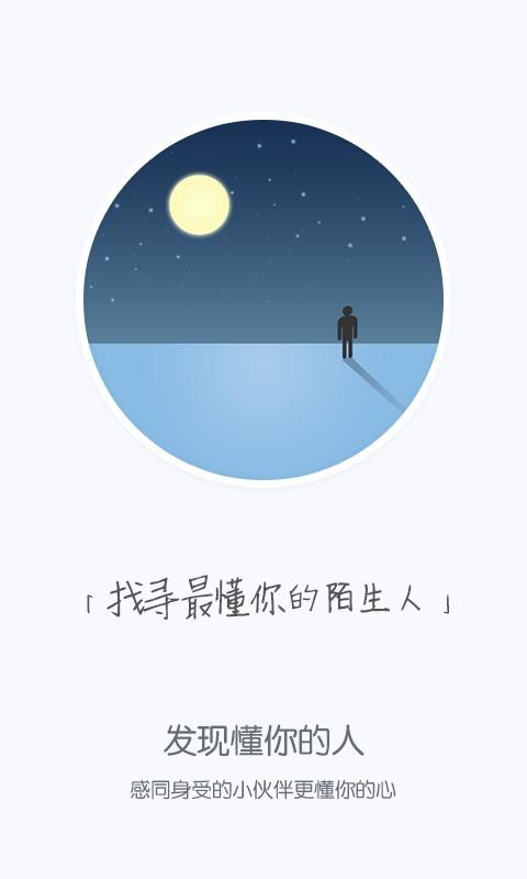 哈米 社交 App-愛順發玩APP