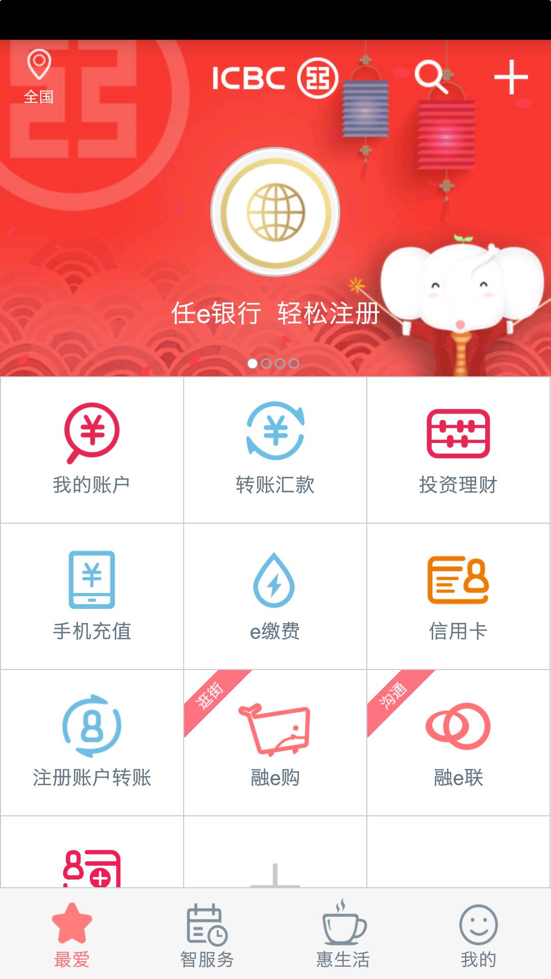 中国工商银行-应用截图